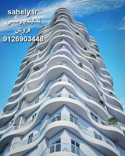 پیش فروش برج موج بابلسر