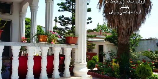 ویلا بابلسر با گل کاری و درخت کاری بسیار زیبا