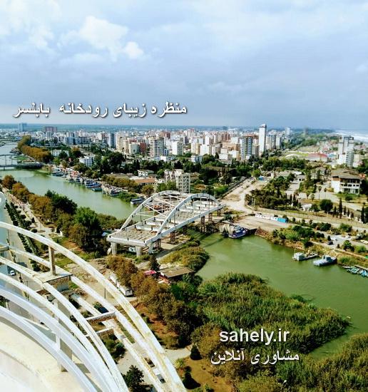 رودخانه بابلسر