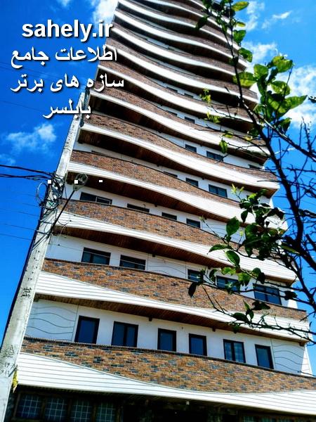 نمای برج وارش بابلسر