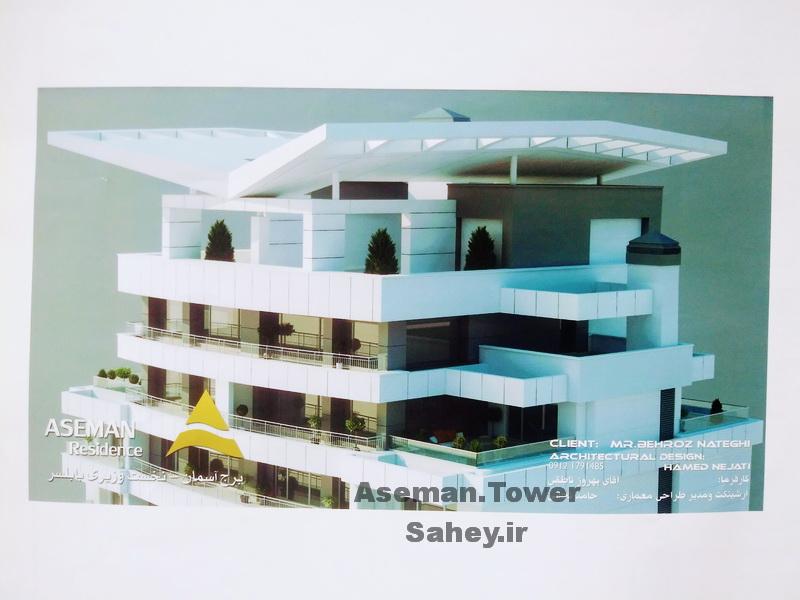 برج ساحلی آسمان بابلسر