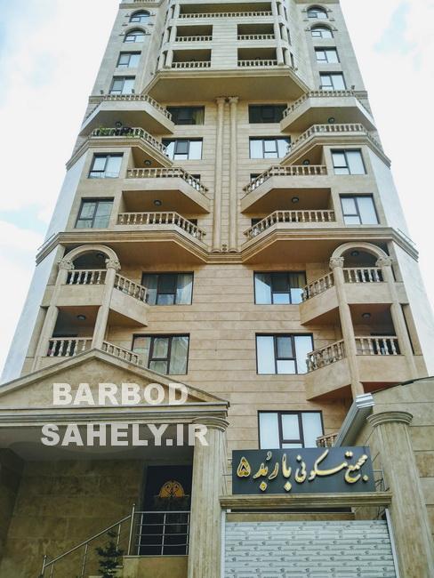 آپارتمان باربد 5 خیابان امیرمازندرانی (ولیعصر 5) بابلسر