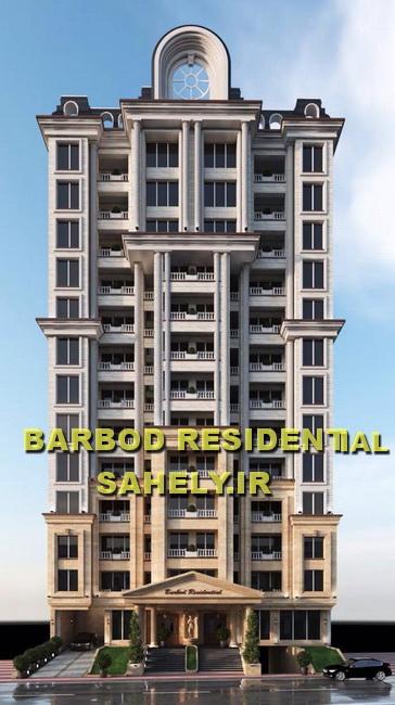 پیش فروش اپارتمان بابلسر مجتمع مسکونی باربد