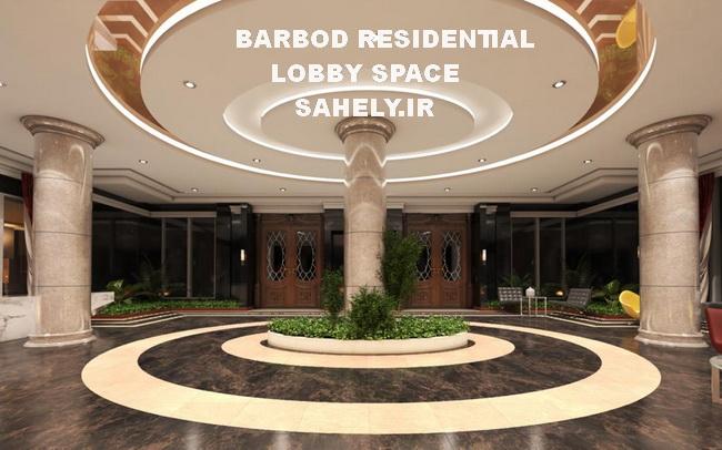 مجتمع مسکونی باربد 7 فضای لابی طبقه همکف
